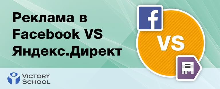 reklama-v-facebook-vs-yandeks-direkt